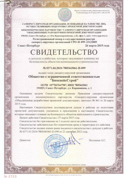 Допуск СРО БиоСпейсСтрой