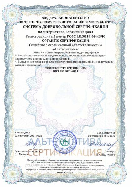 Сертификат ISO 9001 борьбе с биоповреждениями консутркций и зданий