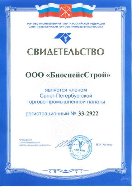 БСС член торгово-промышленной палаты спб